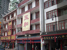 六合联盟开奖记录坡子街太平路旧城改造房屋征收评估项目