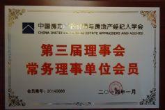 中国房地产估价师和房地产经纪人学会常务理事单位