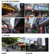 开福区湘雅路口(花鸟虫鱼市场)地块棚户区改造项目房屋征收评估